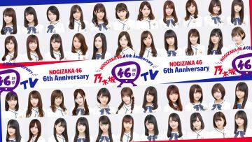 乃木坂46 6th Anniversary 乃木坂46時間TV