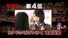 160316 AKB Horror Night – Adrenalin no Yoru (Final results announcement).mp4