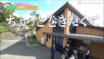191029 YNN NMB48 CHANNEL – Kawakami Rena Graduation Trip – Ohimesama to Iku! Wagamama Kimama Onsen Tabi #1 (HD).mp4