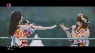 HKT48 – 74 Okubun no 1 no Kimi e (SSTV+).mp4