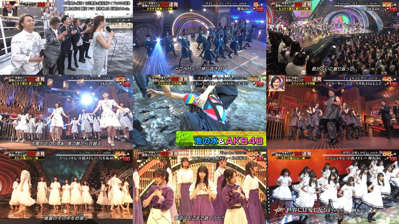 テレ東音楽祭2020動画  2020年6月24日 200624