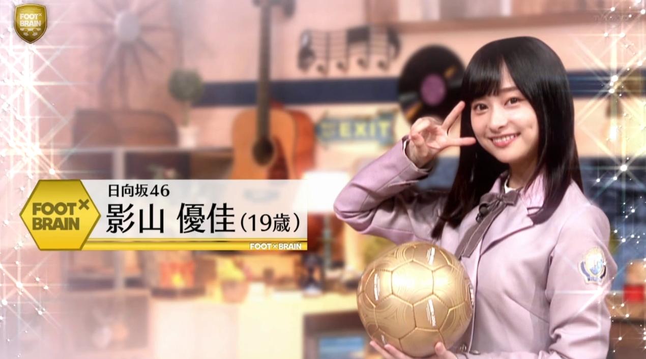 FOOT×BRAIN (日向坂46 影山優佳) 動画 2020年7月18日 200718
