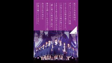 乃木坂46 Nogizaka46 1st Year Birthday Live 2013.2.22 Makuhari Messe