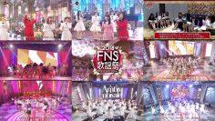 181205 2018 FNS Kayousai 1st Night Cut