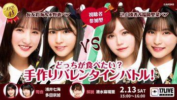 210213 AKB48 Docchi ga Tabetai Tedzukuri Valentine Battle! 1500 – Nagatomo Ayami, Nagano Megumi VS Komiyama Haruka, Fukuoka Seina – HD.mp4-00012