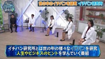 210213 Cunning Takeyama no Ichiban Kenkyuujo – ex-Nogizaka46 Ito Karin, Saito Yuri, Sagara Iori – HD.mp4-00010