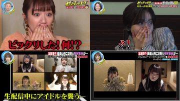 210213 Geinoujin ga Honki de Kangaeta! Dokkiri GP SP – ex-AKB48 Takahashi Minami & ex-Keyakizaka46 Hirate Yurina & Hinatazaka46 – Cut – HD