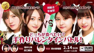 210214 AKB48 Docchi ga Tabetai Tedzukuri Valentine Battle! 1200 – Okada Nana, Mukaichi Mion VS Otake Hitomi, Hashimoto Haruna – HD.mp4-00002