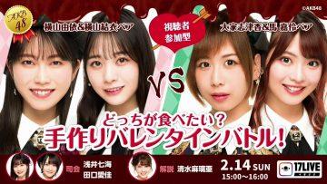 210214 AKB48 Docchi ga Tabetai Tedzukuri Valentine Battle! 1500 – Yokoyama Yui, Yokayama Yui (Team 8) VS Oya Shizuka, Ma Chia-ling – HD.mp4-00003