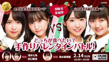 210214 AKB48 Docchi ga Tabetai Tedzukuri Valentine Battle! 1800 – Kuranoo Narumi, Sakaguchi Nagisa VS Yamauchi Mizuki, Inagaki Kaori – HD.mp4-00004