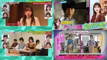 210214 Azatokute Nani ga Warui no Masterpiece Selection – Nogizaka46 Yamashita Mizuki & Hinatazaka46 Saito Kyoko, Sasaki Mirei & ex-Nogizaka46 Shiraishi Mai – HD-tile