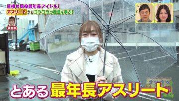 210214 Ninety-nine no Kotsukotsu Jinsei-kan – SKE48 Suda Akari – Cut – HD.mp4-00013