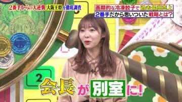 210214 Sakagami & Sashihara no Tsuburenai Mise – ex-HKT48 Sashihara Rino – HD.mp4-00001