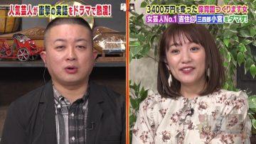 210214 The Shiro Kuro Revengers – ex-AKB48 Takahashi Minami – HD.mp4-00001