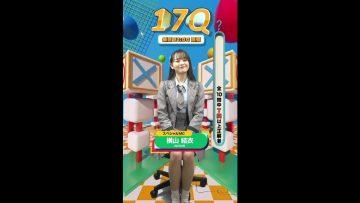210215 17Q Quiz de Baby Coin wo Get – AKB48 Team 8 Yokoyama Yui – HD.mp4-00002