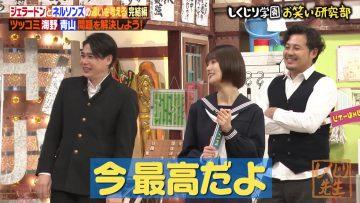 210215 Shikujiri Gakuen Owarai Kenkyubu – Sakurazaka46 Inoue Rina – HD.mp4-00001