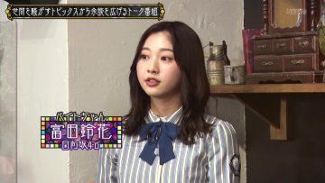 210216 Kore Yodan Nan Desu Kedo… – Hinatazaka46 Tomita Suzuka – HD.mp4-00001