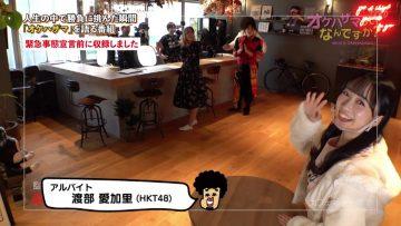 210216 OKEHAZAMA-tte Nanika – HKT48 Watanabe Akari – HD.mp4-00001