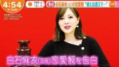 210216 ex-Nogizaka46 Shiraishi Mai's TV News – Hayadoki! – HD.mp4-00006