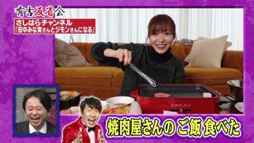 210220 Ariyoshi Hanseikai – ex-HKT48 Sashihara Rino – HD.mp4-00004