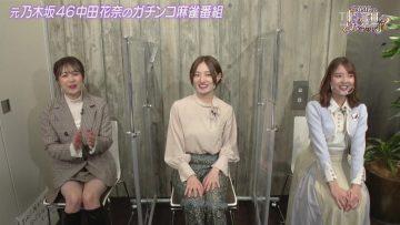 210220 ex-Nogizaka46 Nakada Kana no Mahjong Gachi Battle! Kanarin no Top Me Toreru Kana – HD.mp4-00002