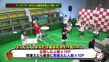 210221 AKB48 Team 8 no KANTO Hakusho Bacchi Kooi! – HD.mp4-00002