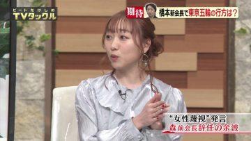 210221 Beat Takeshi no TV Tackle – SKE48 Suda Akari – HD.mp4-00008