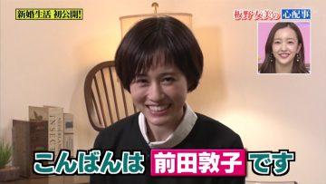 210221 Gyouretsu no Dekiru Houritsu Soudanjou – ex-AKB48 Itano Tomomi – HD.mp4-00004