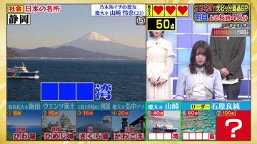 210221 Quiz Presen Variety Q Sama!! Special Edition – Nogizaka46 Takayama Kazumi, Yamzaki Rena – HD.mp4-00009