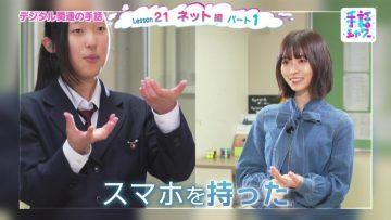 210221 Shuwa Shower Lesson 21~24 – ex-Keyakizaka46 Nagahama Neru – HD.mp4-00007