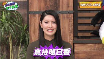 210222 Chou Tsubakurou Times – ex-AKB48 Kuramochi Asuka – HD.mp4-00001