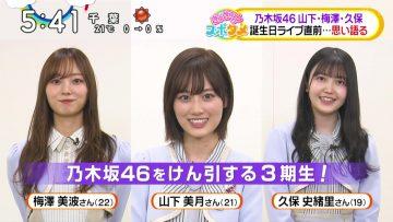 210222 Nogizaka46 Yamashi Mizuki, Kubo Shiori, Umezawa Minami's TV News – Oha!4 – HD.mp4-00002