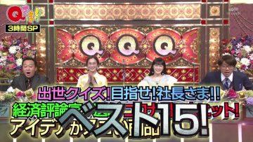 210222 Quiz Presen Variety Q Sama!! 3Hours SP – Nogizaka46 Takayama Kazumi – HD.mp4-00006