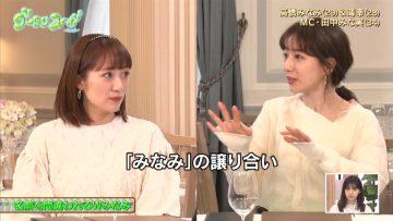 210223 Gout Temps Nouveau 2 – ex-Nogizaka46 Nishino Nanase & ex-AKB48 Takahashi Minami – HD.mp4-00001