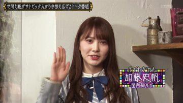210223 Kore Yodan Nan Desu Kedo… – Hinatazaka46 Kato Shiho – HD.mp4-00002