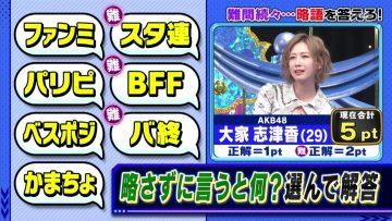 210224 Cream Quiz Miracle 9 – AKB48 Oya Shizuka – HD.mp4-00004