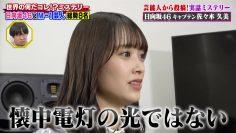 210224 Sekai no Nandakore! Mystery – Hinatazaka46 Sasaki Kumi – HD.mp4-00006