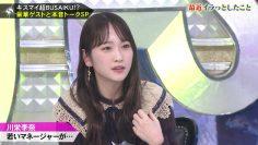 210225 Kis My Chou BUSAIKU! – ex-AKB48 Kawaei Rina – HD.mp4-00009