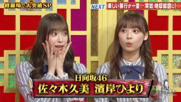 210225 THE Toppa File – Hinatazaka46 Sasaki Kumi, Hamagishi Hiyori – HD.mp4-00006