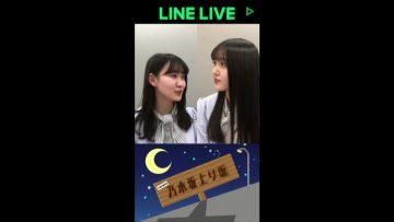 210226 LINE LIVE – Nogizaka46 Kubo Shiori no Nogizaka Noborizaka – Nogizaka46 Kubo Shiori, Matsuo Miyu – HD.mp4-00004