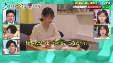 210227 Azatokute Nani ga Warui no – Nogizaka46 Yamashita Mizuki – HD.mp4-00002