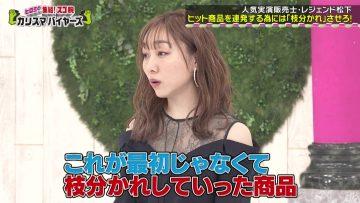 210227 Hiromi no Shuuketsu! Sugo Ude Charisma Buyers – SKE48 Suda Akari – HD.mp4-00009
