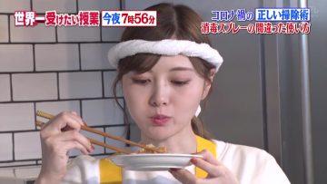 210227 Minna no Doubutsuen x Sekai Ichi Uketai Jugyou Fusion Masterpiece Selection – ex-Nogizaka46 Shiraishi Mai – HD.mp4-00011