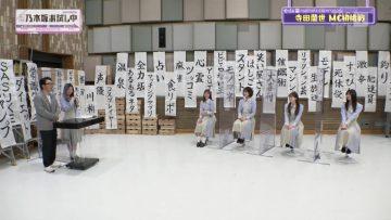 210227 Nogizaka wo Tameshi-chuu – HD.mp4-00001