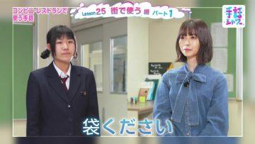 210227 Shuwa Shower Lesson 25~28 – ex-Keyakizaka46 Nagahama Neru – HD.mp4-00006