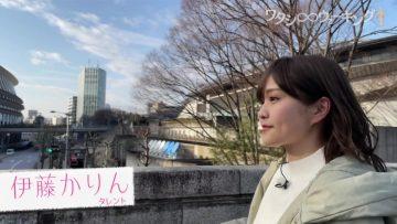 210227 Watashi Walking – ex-Nogizaka46 Ito Karin – HD.mp4-00005
