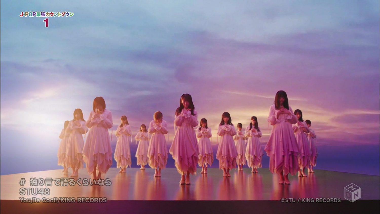 [MV] STU48 – Hitorigoto de Kataru Kurainara – M-ON! Ver – FHD.mp4-00009
