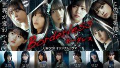 ドラマボーダレス動画 Borderless HD