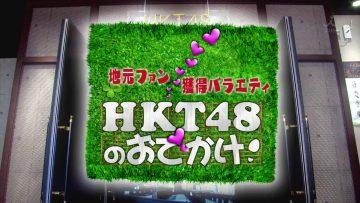 130201 HKT48 no Odekake! 02 – HD.mp4-00001