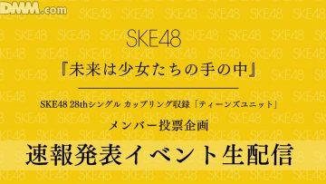 210207 SKE48 Theater Performance 1800 – HD.mp4-00001
